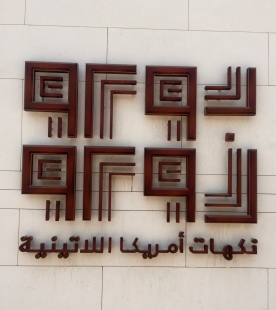 Restaurant logo in Arabic